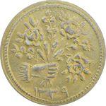 سکه شاباش دسته گل 1339 (طلایی) - AU58 - محمد رضا شاه