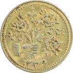 سکه شاباش دسته گل 1339 (مبارک باد نوع دو) طلایی - MS63 - محمد رضا شاه