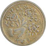 سکه شاباش دسته گل 1339 (مبارک باد نوع دو) طلایی - VF35 - محمد رضا شاه