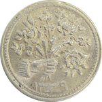 سکه شاباش دسته گل 1339 (صاحب زمان نوع دو) - MS64 - محمد رضا شاه