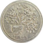 سکه شاباش دسته گل 1339 (صاحب زمان نوع دو) - AU58 - محمد رضا شاه