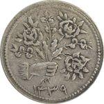 سکه شاباش دسته گل 1339 (صاحب زمان نوع دو) - VF35 - محمد رضا شاه