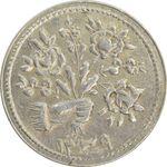 سکه شاباش دسته گل 1339 (صاحب زمان نوع پنج) - MS62 - محمد رضا شاه