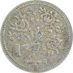 سکه شاباش دسته گل 1339 (صاحب زمان نوع پنج) - EF45 - محمد رضا شاه