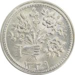 سکه شاباش دسته گل 1339 (شاد باش) - MS65 - محمد رضا شاه