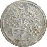 سکه شاباش دسته گل 1339 (شاد باش) - AU58 - محمد رضا شاه