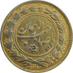 سکه شاباش صاحب زمان نوع یک (طلایی) - AU58 - محمد رضا شاه