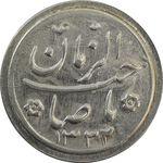 سکه شاباش صاحب زمان نوع دو 1332 - MS63 - محمد رضا شاه