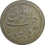 سکه شاباش صاحب زمان نوع دو 1332 - MS62 - محمد رضا شاه