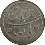 سکه شاباش صاحب زمان نوع دو 1332 - AU55 - محمد رضا شاه