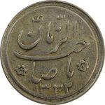سکه شاباش صاحب زمان نوع دو 1332 - EF45 - محمد رضا شاه