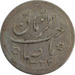 سکه شاباش صاحب زمان نوع دو 1332 - VF35 - محمد رضا شاه