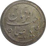 سکه شاباش صاحب زمان نوع دو 1333 (تاریخ دو رقمی) - AU58 - محمد رضا شاه