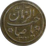 سکه شاباش صاحب زمان نوع دو 1333 (تاریخ دو رقمی) - EF45 - محمد رضا شاه