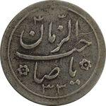 سکه شاباش صاحب زمان نوع دو 1333 (تاریخ دو رقمی) - VF30 - محمد رضا شاه