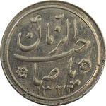 سکه شاباش صاحب زمان نوع دو 1333 (تاریخ چهار رقمی) - MS63 - محمد رضا شاه