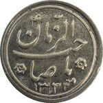 سکه شاباش صاحب زمان نوع دو 1333 (تاریخ چهار رقمی) - MS62 - محمد رضا شاه