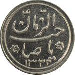 سکه شاباش صاحب زمان نوع دو 1333 (تاریخ چهار رقمی) - EF40 - محمد رضا شاه