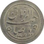 سکه شاباش صاحب زمان نوع دو 1334 - MS62 - محمد رضا شاه