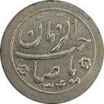 سکه شاباش صاحب زمان نوع دو 1334 - AU58 - محمد رضا شاه