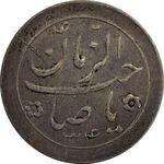سکه شاباش صاحب زمان نوع دو 1334 - EF45 - محمد رضا شاه