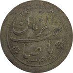سکه شاباش صاحب زمان نوع دو 1334 - VF35 - محمد رضا شاه