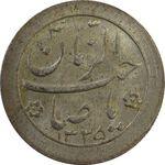 سکه شاباش صاحب زمان نوع دو 1335 - MS62 - محمد رضا شاه