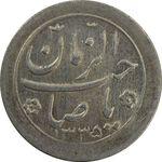سکه شاباش صاحب زمان نوع دو 1335 - AU58 - محمد رضا شاه