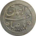 سکه شاباش صاحب زمان نوع دو 1335 - EF45 - محمد رضا شاه