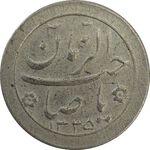 سکه شاباش صاحب زمان نوع دو 1335 - VF35 - محمد رضا شاه