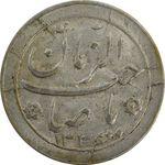 سکه شاباش صاحب زمان نوع دو 1336 - AU58 - محمد رضا شاه