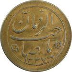 سکه شاباش صاحب زمان نوع دو 1337 (طلایی) - AU58 - محمد رضا شاه