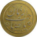 سکه شاباش صاحب زمان نوع دو 1338 (طلایی) - AU55 - محمد رضا شاه