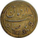 سکه شاباش صاحب زمان نوع دو 1339 (طلایی) - AU50 - محمد رضا شاه