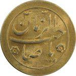 سکه شاباش صاحب زمان نوع دو بدون تاریخ (طلایی) - MS64 - محمد رضا شاه