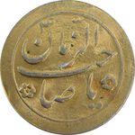 سکه شاباش صاحب زمان نوع دو بدون تاریخ (طلایی) - MS63 - محمد رضا شاه