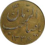 سکه شاباش صاحب زمان نوع سه 1336 (طلایی) - MS62 - محمد رضا شاه