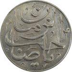 سکه شاباش صاحب زمان - نوع پنج - MS64 - محمد رضا شاه