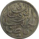 سکه شاباش صاحب زمان - نوع پنج - EF45 - محمد رضا شاه