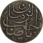 سکه شاباش صاحب زمان - نوع پنج - VF30 - محمد رضا شاه