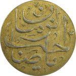 سکه شاباش صاحب زمان - نوع پنج - طلایی - AU55 - محمد رضا شاه