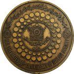 مدال برنز بر روی دریا ها 2535 - AU55 - محمد رضا شاه