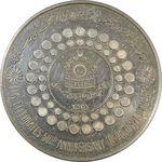 مدال نقره بر روی دریا ها 2535 - EF45 - محمد رضا شاه