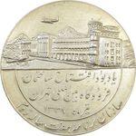 مدال یادبود افتتاح ساختمان فرودگاه بین المللی تهران 1337 - AU58 - محمد رضا شاه