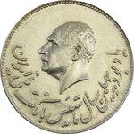 مدال نقره یادبود تاسیس بانک ملی 1347 - MS63 - محمد رضا شاه