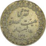 مدال تقدیمی هیئت مهدویه 1390 قمری - VF35 - محمد رضا شاه