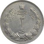 سکه 2 ریال 1313/0 (سورشارژ تاریخ) - MS64 - رضا شاه