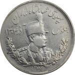 سکه 5000 دینار 1307 تصویری - VF30 - رضا شاه