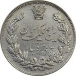 سکه 5000 دینار 1305 رایج - AU58 - رضا شاه