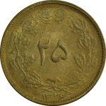 سکه 25 دینار 1326 - MS63 - محمد رضا شاه